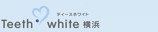 ティースホワイト横浜デンタルクリニック