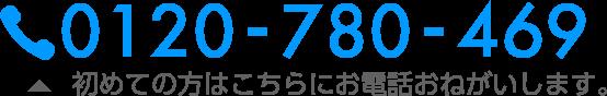 0120-780-469