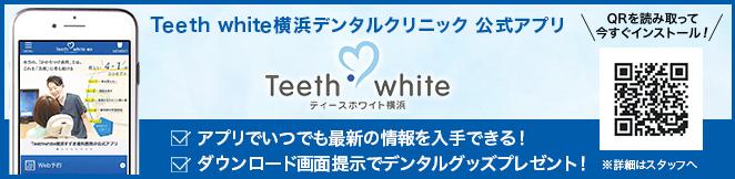 ティースホワイト横浜公式アプリ