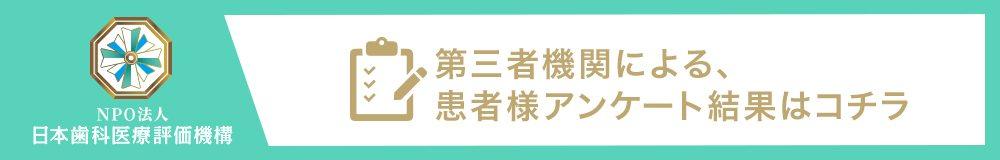 日本歯科医療評価機構がおすすめする神奈川県・横浜市・神奈川区・大口の歯医者・ティースホワイト横浜デンタルクリニックの口コミ・評判